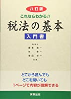 八訂版/税法の基本 (これならわかる!!)