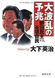 大波乱の予兆 野田民主 vs. 谷垣自民 (徳間文庫)