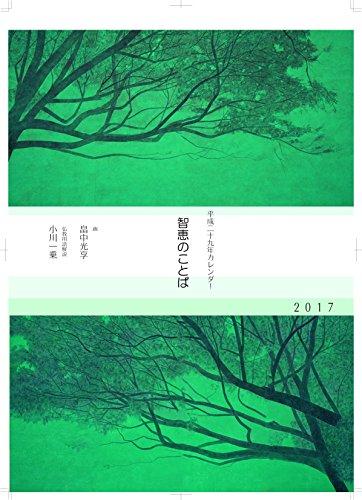 [画像:2017年カレンダー「智慧のことば」 ([カレンダー])]