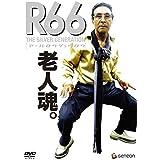 「R66」アールロクジュウロク [DVD]
