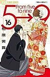 5時から9時まで コミック 1-16巻セット