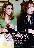 沈黙の女/ロウフィールド館の惨劇(〇〇までにこれは観ろ! ) [DVD]