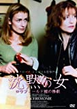 沈黙の女/ロウフィールド館の惨劇[DVD]