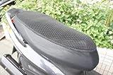 汎用 クール メッシュシートカバー XLサイズ ジョーカー50/90 シグナスX 5061