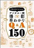 デジタル一眼 撮影早わかり Q&A150 (玄光社MOOK)