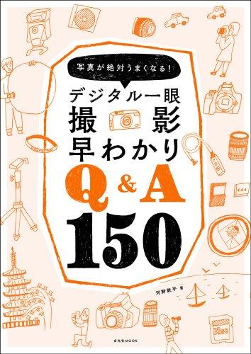 デジタル一眼 撮影早わかり Q&A150 (玄光社MOOK)の詳細を見る