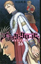 ブラッククローバー 第16巻