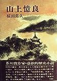 山上憶良 (1974年)