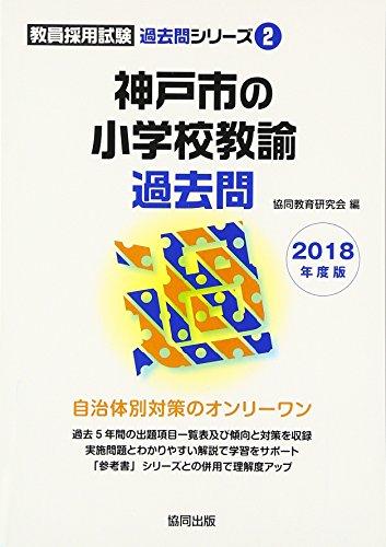 神戸市の小学校教諭過去問 2018年度版 (教員採用試験過去問シリーズ)