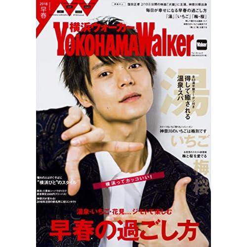 横浜ウォーカー2018早春 ウォーカームック