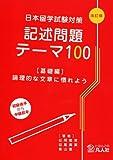 日本留学試験対策記述問題テーマ100 基礎編―論理的な文章に慣れよう