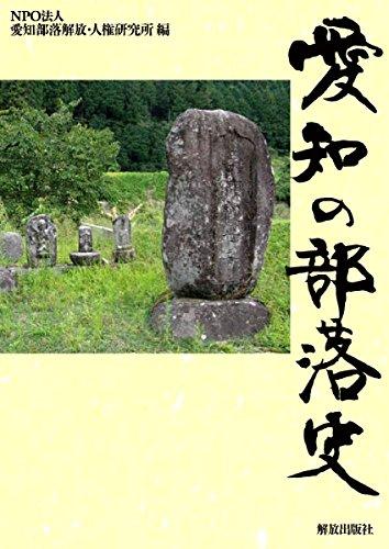 愛知の部落史