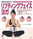 高津文美子のリフティングフェイスヨガ (セレクトBOOKS)