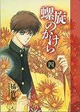螺旋のかけら (4) (ウィングス・コミックス)