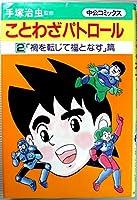 ことわざパトロール (2) (中公コミックス)