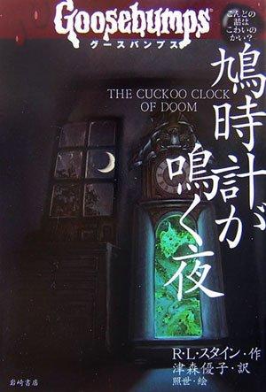 グースバンプス (10) 鳩時計が鳴く夜 (グースバンプス 世界がふるえた恐い話)の詳細を見る