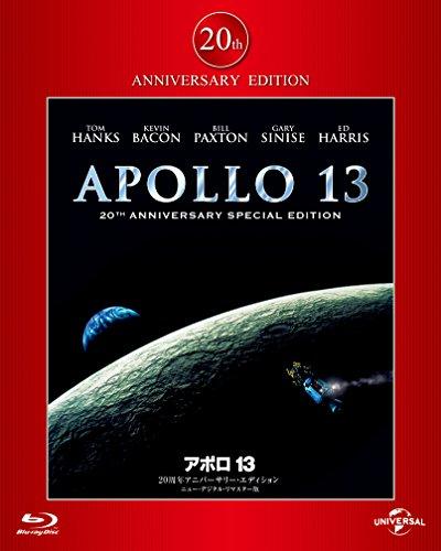 アポロ13 20周年アニバーサリー・エディション ニュー・デジタル・リマスター版 [Blu-ray]