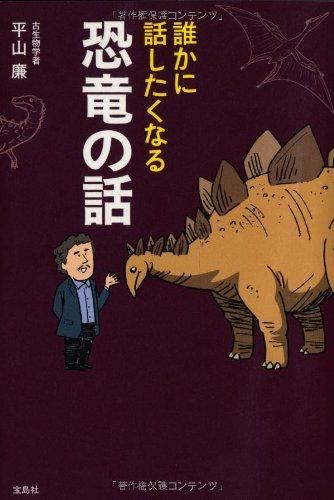 誰かに話したくなる恐竜の話の詳細を見る