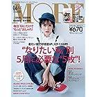 MORE(モア) 増刊 2017年 06 月号 [雑誌]