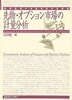 先物・オプション市場の計量分析 (慶応義塾大学産業研究所叢書)