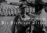 撃墜王 アフリカの星[DVD]