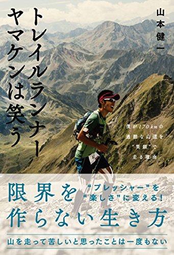 """トレイルランナー ヤマケンは笑う。 僕が170kmの過酷な山道を""""笑顔""""で走る理由の詳細を見る"""