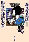 四畳半神話大系 (角川文庫)