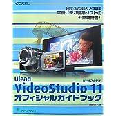 VideoStudio 11 オフィシャルガイドブック