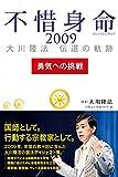 不惜身命2009 大川隆法 伝道の軌跡  勇気への挑戦
