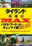 タイランド夜遊びMAXパタヤ・プーケット・チェンマイ編 2013-2014 (OAK MOOK)