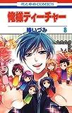 俺様ティーチャー 8 (花とゆめコミックス)
