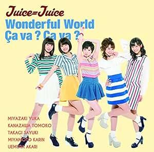 Wonderful World/Ca va ? Ca va ?(サヴァ サヴァ)(初回生産限定盤B)(DVD付)