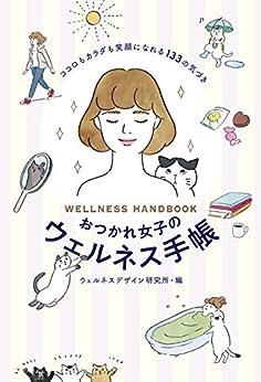 [ウェルネスデザイン研究所]のおつかれ女子のウェルネス手帳 ココロもカラダも笑顔になれる133の気づき (幻冬舎単行本)