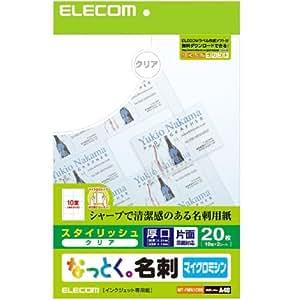 エレコム マルチカード 名刺 20枚分 10面×2シート マイクロミシン クリア MT-FMN1CRN