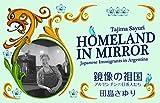 鏡像の祖国 アルゼンチンの日系人たち
