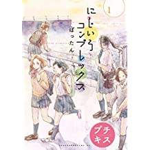 にじいろコンプレックス プチキス(1) (ヤングマガジンコミックス)