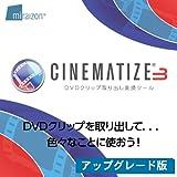 Cinematize 3 日本語版 Mac アップグレード [ダウンロード]