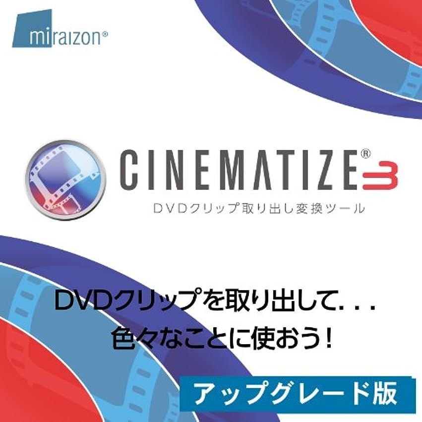 丈夫気性右Cinematize 3 日本語版 Win アップグレード [ダウンロード]