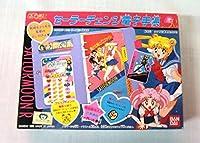 ♪美少女戦士セーラームーンR セーラーチェンジ電子手帳♪