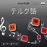 Eurotalk リズム テルグ語