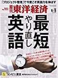 週刊東洋経済 2019年6/8号 [雑誌](最短やり直し英語)
