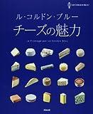 ル・コルドン・ブルー チーズの魅力