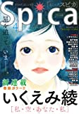 comicスピカ No.30