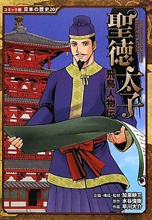 飛鳥人物伝 聖徳太子 (コミック版日本の歴史)の詳細を見る