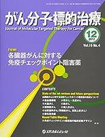 がん分子標的治療 Vol.15 No.4(201 各臓器がんに対する免疫チェックポイント阻害薬