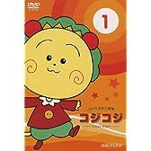 さくらももこ劇場 コジコジ~COJI-COJI~ Vol.1 [DVD]