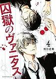 囚獄のヴァニタス(4) (ITANコミックス)
