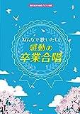 同声(女声)合唱/ピアノ伴奏 〜みんなで歌いたい!〜 感動の卒業合唱 (楽譜)
