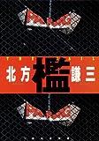 「檻 集英社文庫」の画像