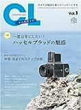カメラ・ライフVol.1 (玄光社MOOK) 画像